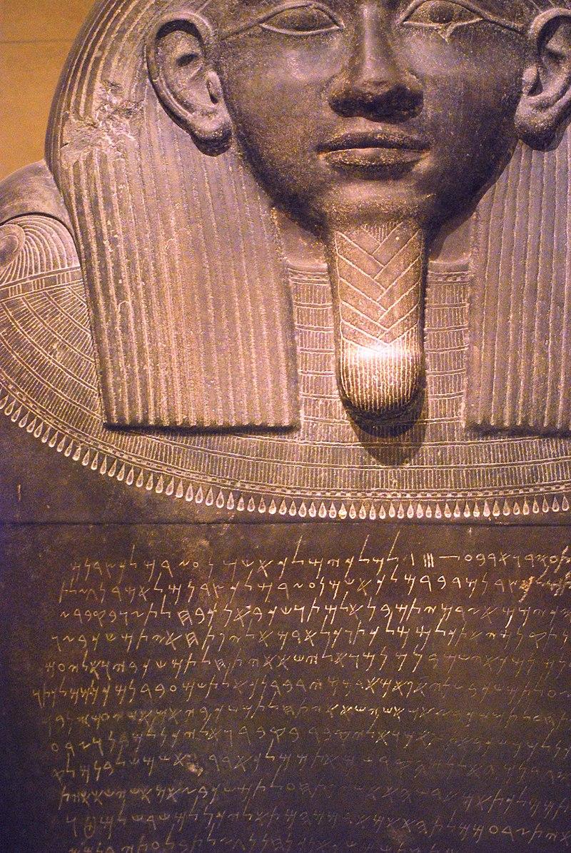 800px-Eshmunazar_II_sarcophagus