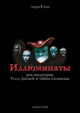 Glauzy_Illuminati_Russe_CouvCMJN_