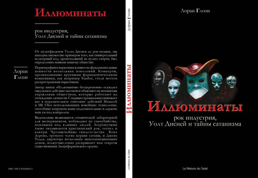 Glauzy_Illuminati_Russe_CouvCMJN